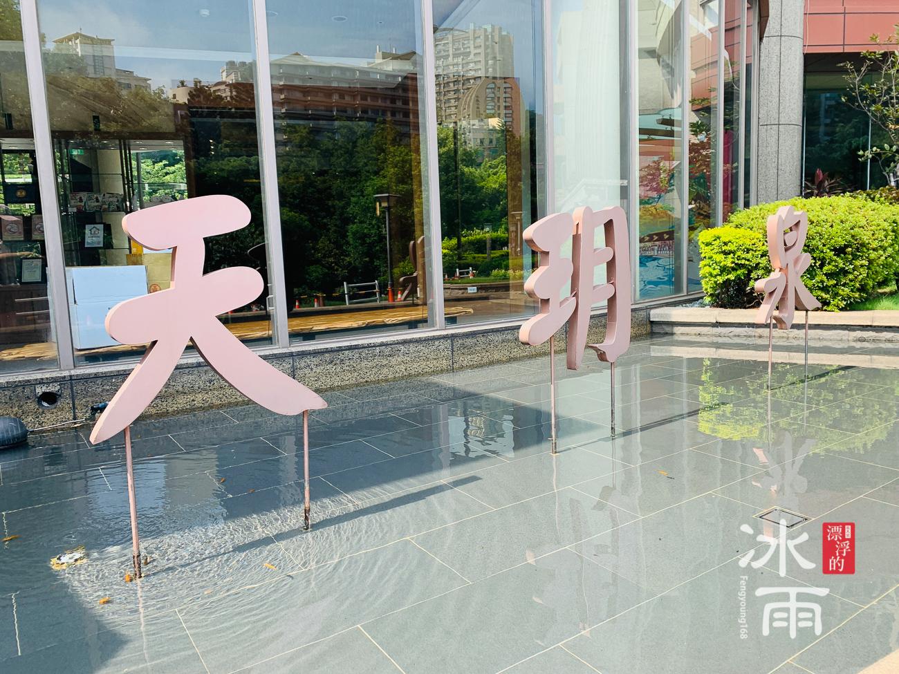 南豐天玥泉 北投館|魚池