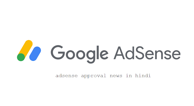 Google Adsense Approval News In Hindi