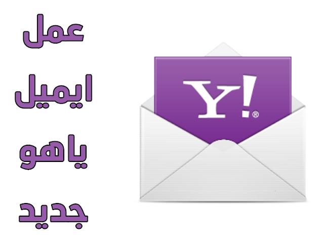 طريقة عمل ايميل ياهو جديد بالتفصيل - كيف تك بالعربية