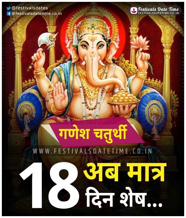 Ganesh Chaturthi Countdown 18 Days Left