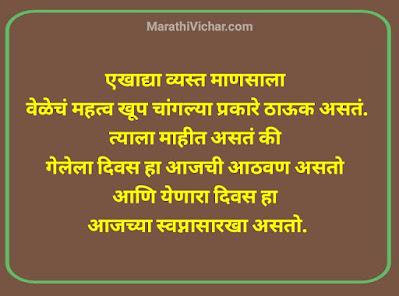 vel marathi shayari