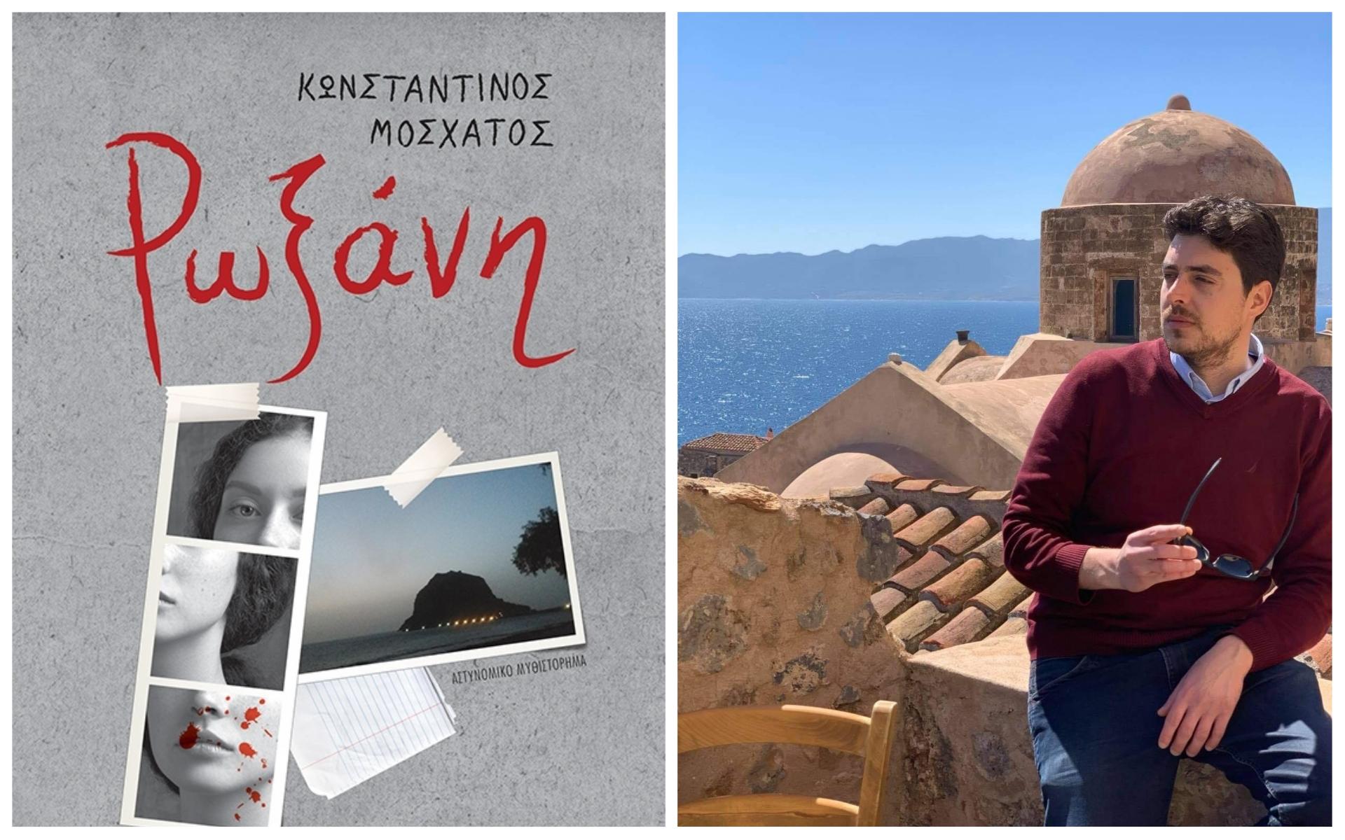 """Ο Κωνσταντίνος Μοσχάτος μιλά στο XanthiNea.gr για τη """"Ρωξάνη"""" του!"""
