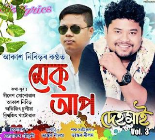Make-up Lyrics & Download Assamese Song
