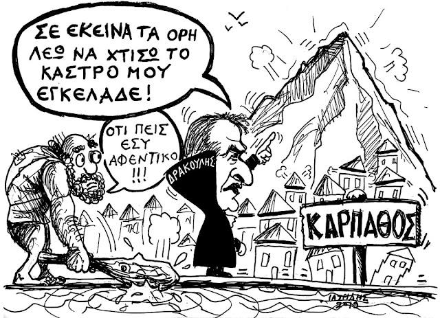 Σεισμός, σεισμός, Νεοφιλελευθερισμός