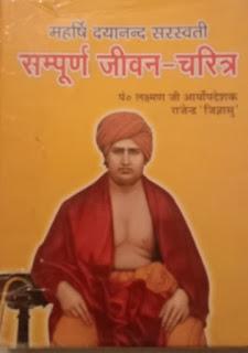 Authenticity of Vedas