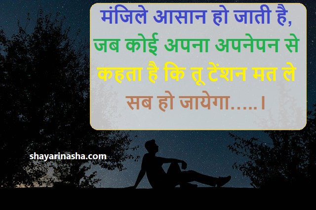 Suvichar with images in hindi