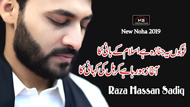 Logo Ye Janaza Hai Islam Ke Bani Ka - Hassan Sadiq and Son- 21 Ramazan Noha