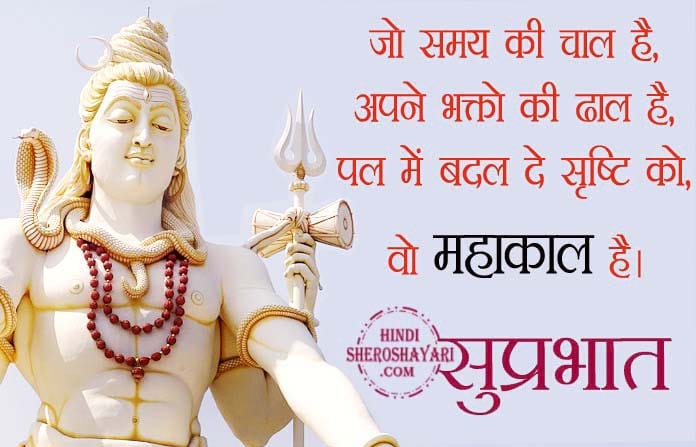 Lord Shiva Suprabhat Images