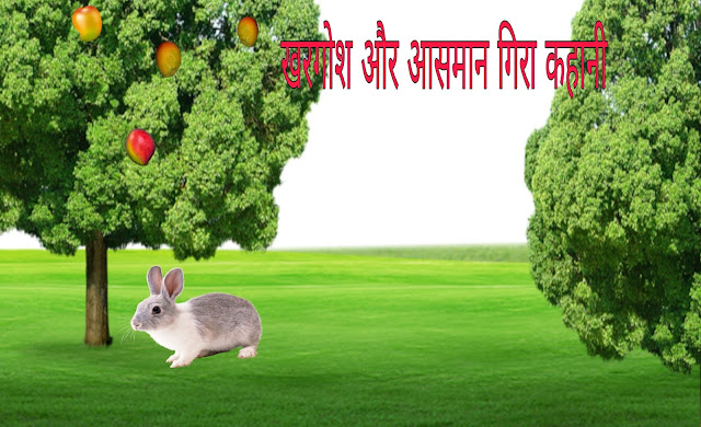 khargosh sher aur aasman gira kahani, खरगोश, शेर और आसमान गिरा हिंदी कहानी
