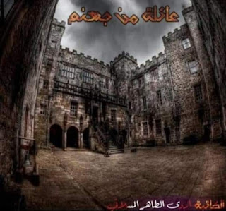 رواية عائلة من جهنم كامله للكاتبه بنوتة الشيخ