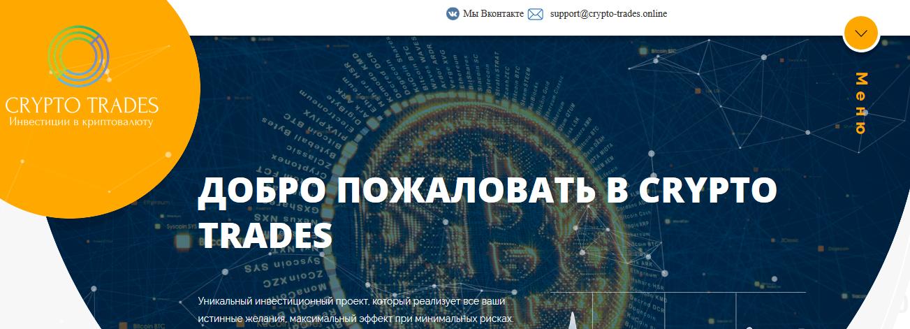 Мошеннический сайт crypto-trades.online – Отзывы, развод, платит или лохотрон?