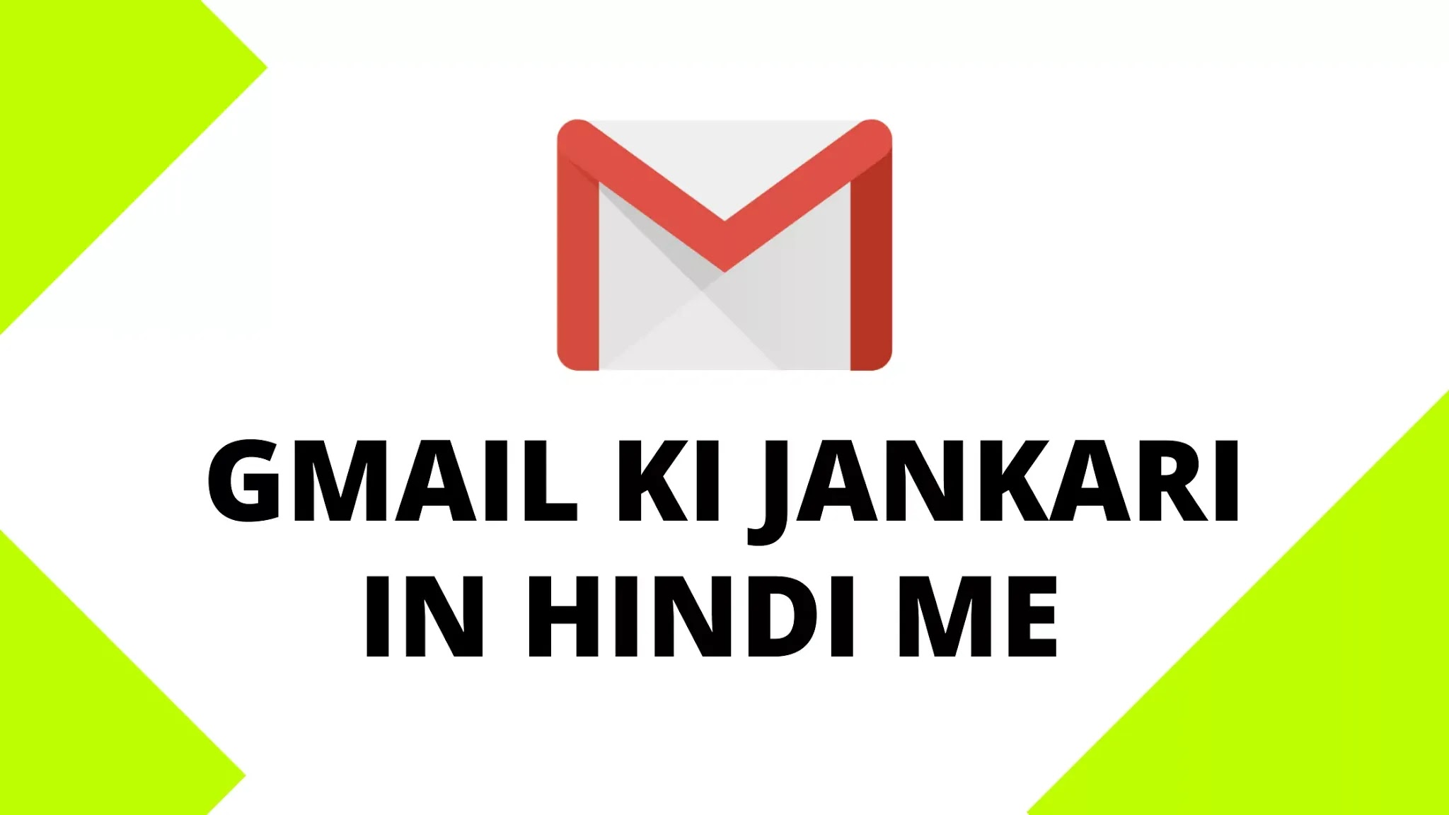 जीमेल Gmail Se Judi Sari Jankari in Hindi Answer Mein