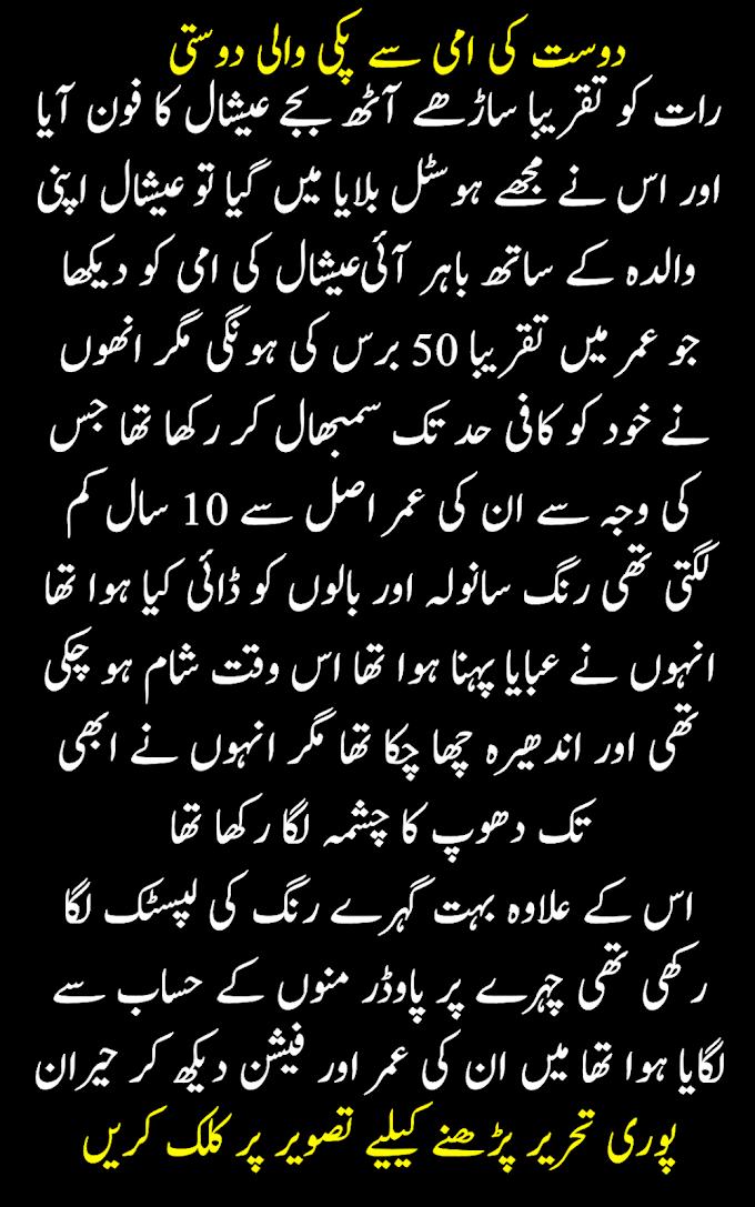 paki wali dosti intresting story in urdu urdu sachi kahani in urdu   دوست کی امی سے پکی والی دوستی اردو سچی کہانی