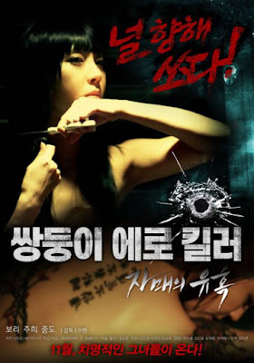 Erotic Twin Killers – The Seduction of the Sisters