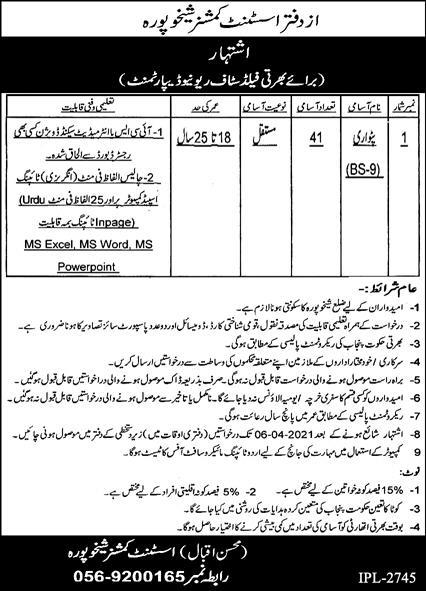 government,assistant commissioner revenue department sheikhupura,patwari, field staff revenue department,latest jobs,last date,requirements,application form,how to apply, jobs 2021,