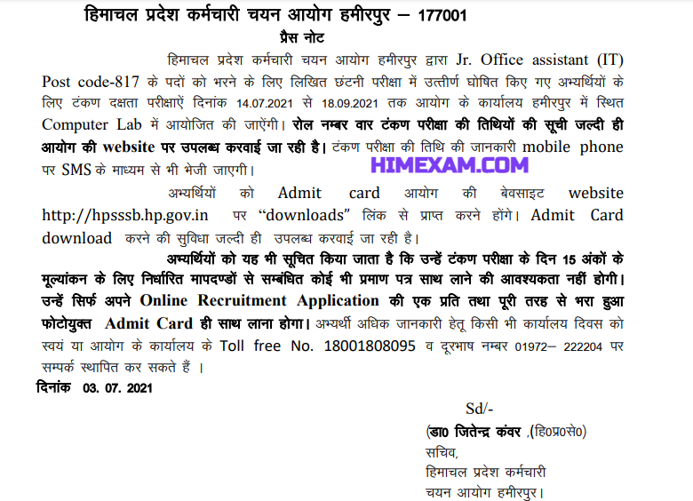 Important Information About Skill Test For The Post Of JOA IT 817-HPSSC Hamirpur