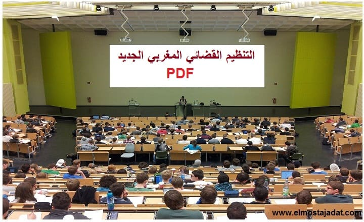 التنظيم القضائي المغربي الجديد PDF