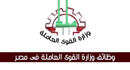 وظائف وزارة القوى العامله 2021