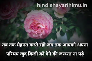 Best suvichar on life in hindi with image