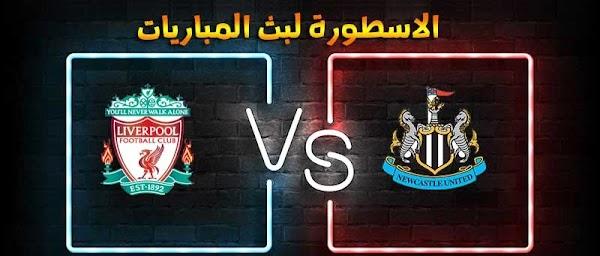 موعد مباراة ليفربول ونيوكاسل يونايتد الاسطورة لبث المباريات بتاريخ 30-12-2020 في الدوري الانجليزي