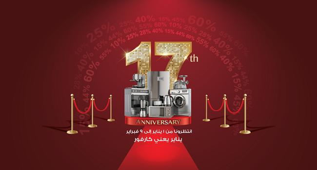 عروض كارفور مصر من 26 ديسمبر حتى 28 ديسمبر 2019 نهاية الاسبوع