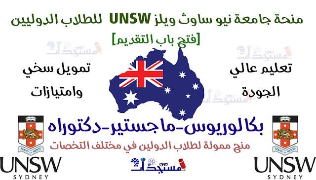 منحة جامعة نيو ساوث ويلز UNSW  للطلاب الدوليين [2021] استراليا
