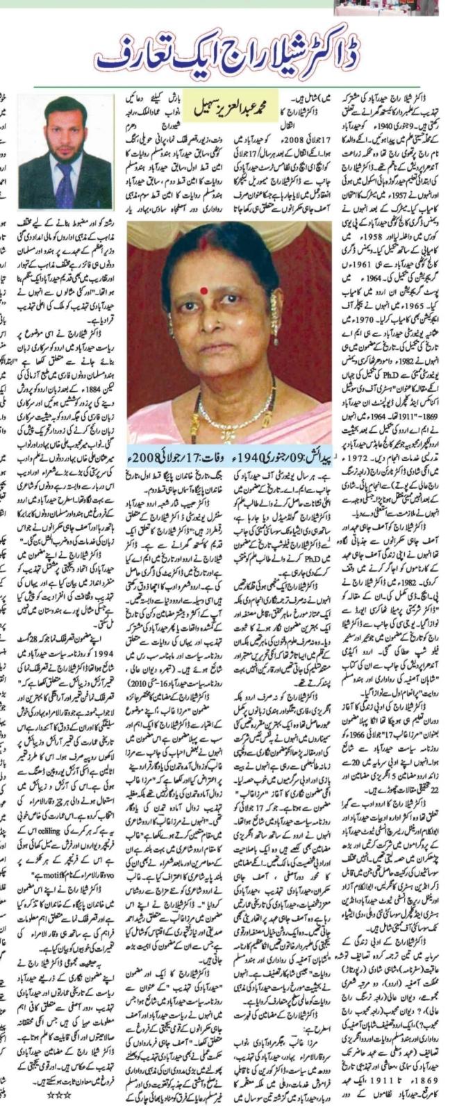 مضمون ڈاکٹر شیلا راج