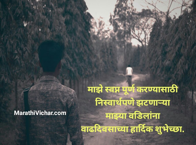 birthday wishes for father in marathi language text