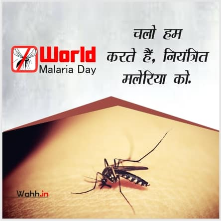 World Malaria Day Quotes Slogans Greetings