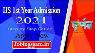 Assam Higher Secondary Admission