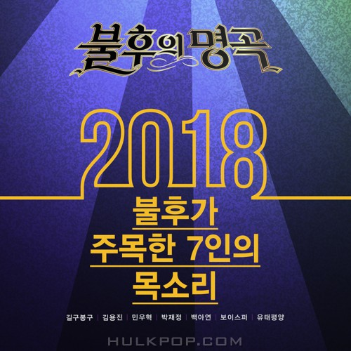 Various Artists – Immortal Song (Singing The Legend – 2018 기대주 특집)
