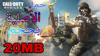تحميل لعبة call of duty mobile بحجم 20MP فقط apk + obb