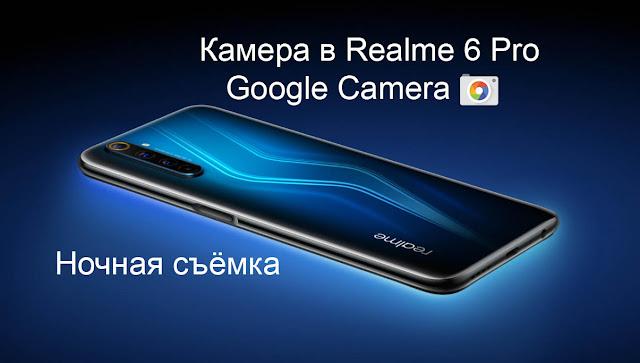Realme 6 Pro,Google Camera, ночная съёмка, примеры, фотографии