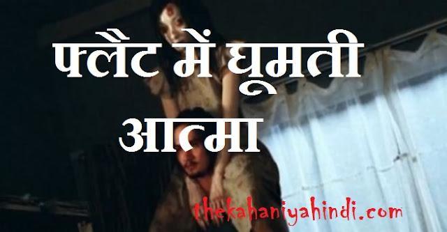 Bhooton ki Darawni Kahaniyan ~ thekahaniyahindi