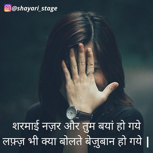 sweet romantic hindi love shayari for new couples