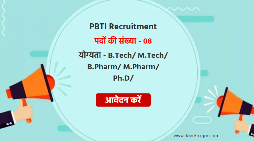 PBTI Jobs 2021 Apply for 8 Junior Scientific Officer, Accounts Assistant, Project Associate Posts