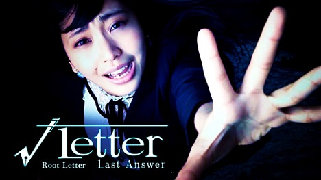 Root Letter: Last Answer - Gameplay Trailer