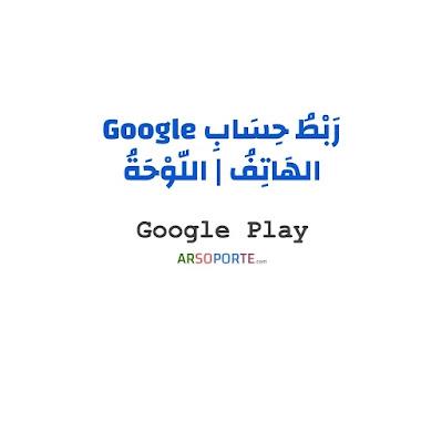 ربط حسابك على Google بهاتفك أو جهازك اللوحي