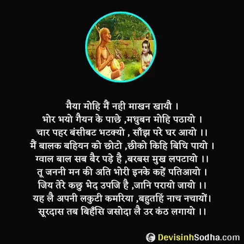 surdas ke dohe, surdas ki sakhi, surdas das ke pad, surdas ke dohe on life, surdas ke dohe on love, surdas ke dohe on friendship, surdas ke dohe on guru, surdas ke dohe on death, सूरदास के दोहे, सूरदास के पद, सूरदास की साखी