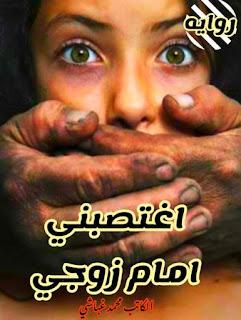 رواية اغتصبني امام زوجي كامله بقلم محمد غباشي