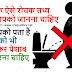 कभी ना करे खड़े होकर पेशाब - Never stand and pee Know Urine Amazing Facts