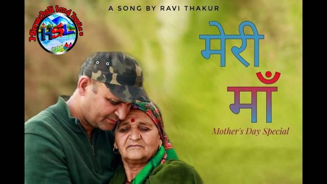 Meri Maa Song Lyrics - Ravi Thakur