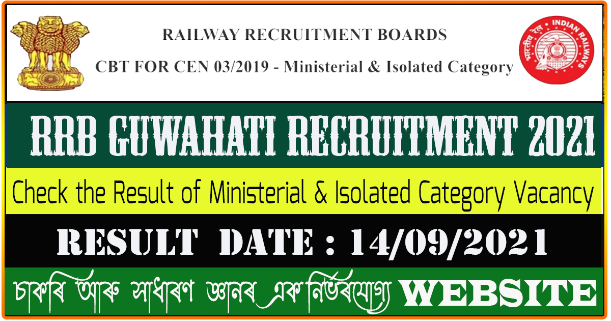 RRB Guwahati Recruitment 2021 - Check the Result of Ministerial & Isolated Category Vacancy
