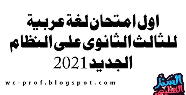 اول امتحان لغة عربية للثالث الثانوى على النظام الجديد 2021