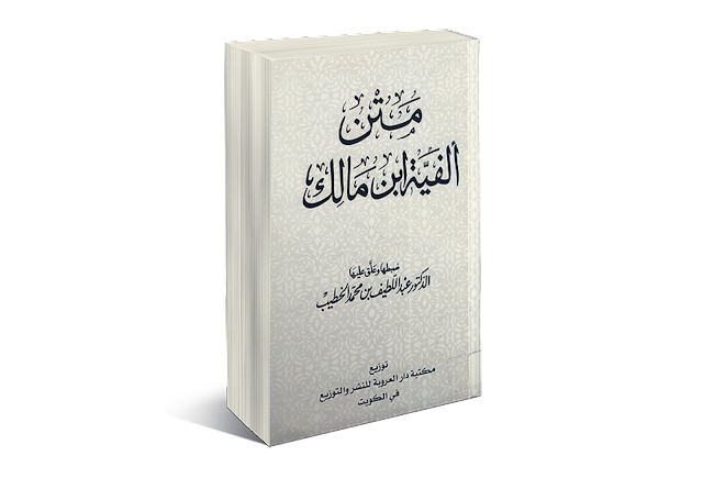 Kitab ini biasa diajarkan di pondok pesantren salaf dan sangat dijadikan pemikiran dalam me DOWNLOAD FULL NADHOM ALFIYAH IBNU MALIK (BESERTA TERJEMAHNYA) PDF FREE