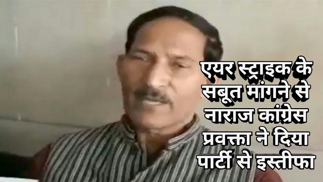 Breaking news एयर स्ट्राइक के सबूत मांगने से नाराज कांग्रेस प्रवक्ता ने दिया पार्टी से इस्तीफा