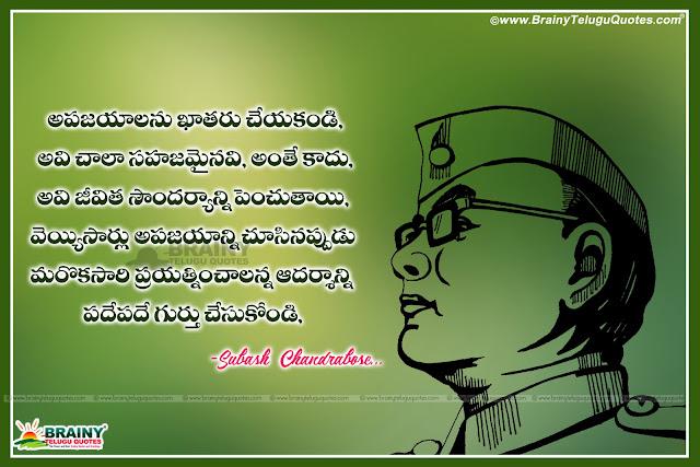 Telugu Subhash Chandra Bose Messages and Good reads online, Famous Telugu Subhash Chandra Bose Inspiring Words, Genius Quotations in Telugu Language, Subhash Chandra Bose Famous Telugu quotes and Images.