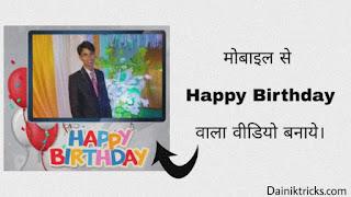 BREAKING NEWS HAPPY BIRTHDAY VIDEO WALA VIDEO KAISE BNAYE