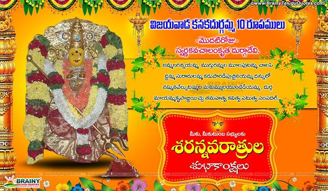 vijayawada kanakadurgamma 10 roopamulu swarnakavachalamkrutha durgadeavi hd wallpapers with mantram in Telugu