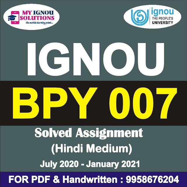 BPY 007 Solved Assignment 2020-21 in Hindi Medium
